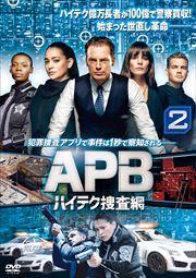 APB/エー・ピー・ビー ハイテク捜査網 vol.2