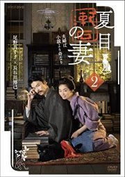 夏目漱石の妻 2