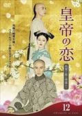皇帝の恋 寂寞の庭に春暮れて Vol.12