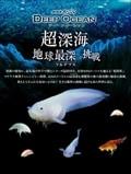 NHKスペシャル ディープ オーシャン 超深海 地球最深(フルデプス)への挑戦
