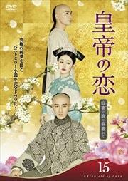 皇帝の恋 寂寞の庭に春暮れて Vol.15