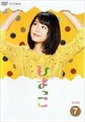 連続テレビ小説 ひよっこ 完全版 7