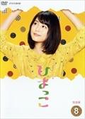 連続テレビ小説 ひよっこ 完全版 8