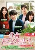 江南ロマン・ストリート スペシャルエディション版 Vol.3
