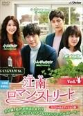 江南ロマン・ストリート スペシャルエディション版 Vol.4