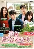 江南ロマン・ストリート スペシャルエディション版 Vol.5