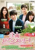 江南ロマン・ストリート スペシャルエディション版 Vol.6