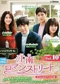 江南ロマン・ストリート スペシャルエディション版 Vol.10
