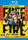 【Blu-ray】フリー・ファイヤー