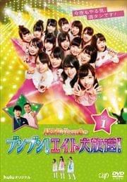 AKB48 Team8のブンブン!エイト大放送! Vol.1