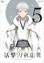 活撃 刀剣乱舞 5