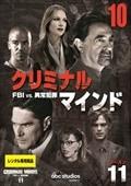 クリミナル・マインド/FBI vs. 異常犯罪 シーズン11 Vol.10