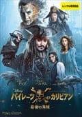 パイレーツ・オブ・カリビアン/最後の海賊