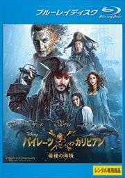 【Blu-ray】パイレーツ・オブ・カリビアン/最後の海賊