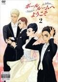 TVアニメ「ボールルームへようこそ」 第2巻