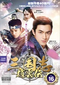 三国志〜趙雲伝〜 Vol.16