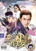 三国志〜趙雲伝〜 Vol.20