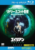 【Blu-ray】エイリアン:コヴェナント