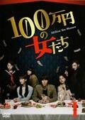 100万円の女たち Vol.1