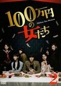 100万円の女たち Vol.2