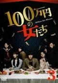 100万円の女たち Vol.3
