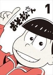 おそ松さん第2期 R-1