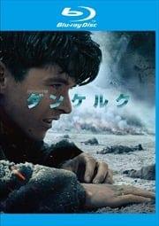 【Blu-ray】ダンケルク
