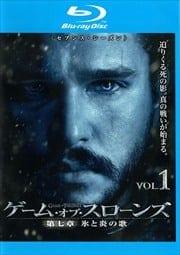 【Blu-ray】ゲーム・オブ・スローンズ 第七章:氷と炎の歌 Vol.1