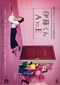 伊藤くん A to E Vol.3
