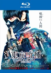 【Blu-ray】東京喰種 トーキョーグール