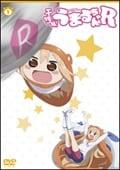 干物妹!うまるちゃんR Vol.1