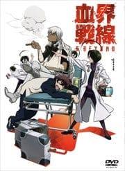 血界戦線&BEYOND Vol.1