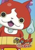 妖怪ウォッチ 特選ストーリー集 赤猫ノ巻 3