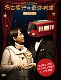 名古屋行き最終列車 2016