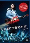 名古屋行き最終列車 2017