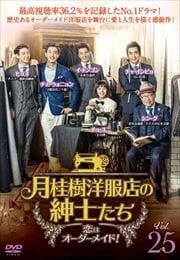 月桂樹洋服店の紳士たち〜恋はオーダーメイド!〜 Vol.25