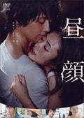 昼顔 (2017)