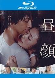 【Blu-ray】昼顔