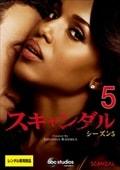 スキャンダル シーズン5 Vol.5
