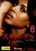 スキャンダル シーズン5 Vol.6