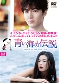 青い海の伝説<日本編集版> VOL.8