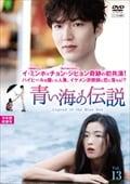 青い海の伝説<日本編集版> VOL.13