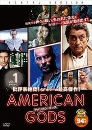アメリカン・ゴッズ シーズン1 Vol.1