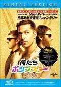 【Blu-ray】俺たちポップスター
