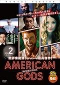アメリカン・ゴッズ シーズン1 Vol.2