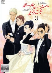 TVアニメ「ボールルームへようこそ」 第3巻