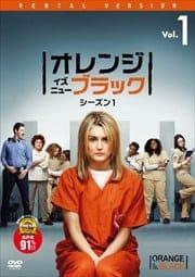 オレンジ・イズ・ニュー・ブラック シーズン1 Vol.1