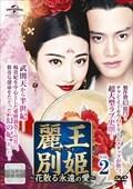 麗王別姫〜花散る永遠の愛〜 Vol.2