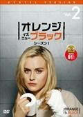 オレンジ・イズ・ニュー・ブラック シーズン1 Vol.2