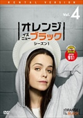 オレンジ・イズ・ニュー・ブラック シーズン1 Vol.4